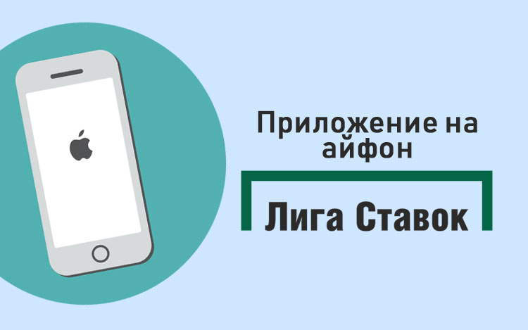 ставок на айфон приложение для на спорт скачать